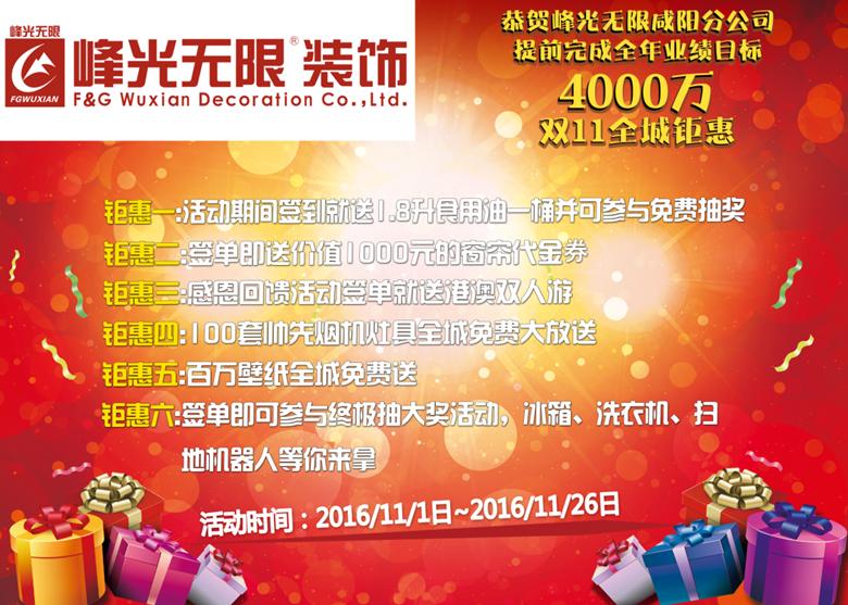 感恩回馈新老客户【恭贺峰光无限咸阳分公司提前完成全年4000万业绩目标】